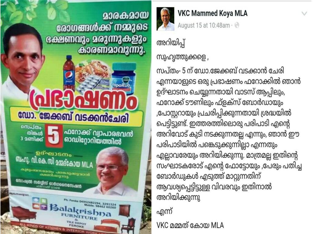 Flex board appeared at Kozhikode (Left), MLA V.K.C.Mammed Koya's Facebook post (Right)